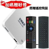 安博盒子UPRO2台灣版智慧電視盒X950公司貨純淨版『搭贈空中飛鼠(體感遙控器)』