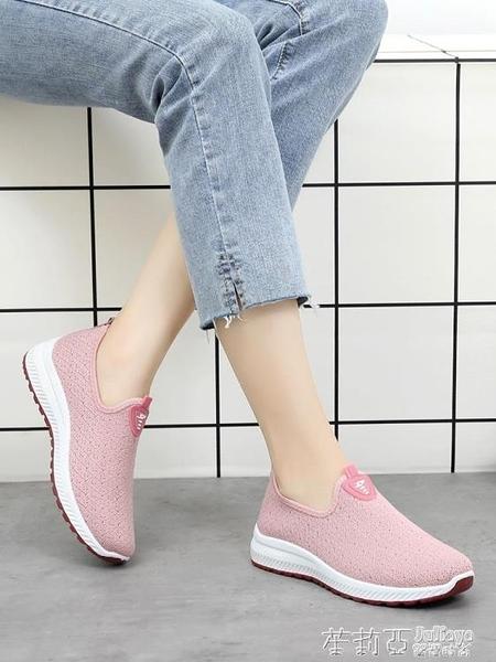 老北京布鞋女秋軟底時尚款媽媽鞋舒適防滑運動休閒一腳蹬中年女鞋 茱莉亞