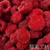 【莓果工坊】新鮮冷凍覆盆莓(中國)