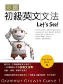 (二手書)彩圖初級英文文法 Let See! (菊8K)