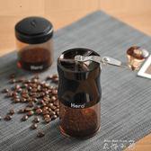 咖啡豆研磨機手搖磨粉機迷你便攜手動咖啡機家用粉碎機【米娜小鋪】