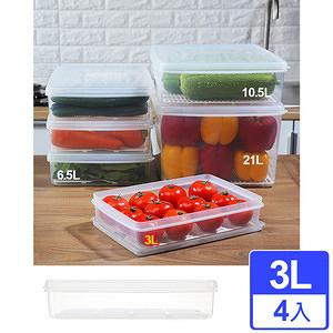 【Famous】名廚3L長型保鮮盒(大) (四入)