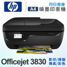 HP Officejet 3830 雲端...