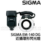 SIGMA EM-140 DG 近攝環形閃光燈 (6期0利率 免運 恆伸公司貨) 微距閃光 環閃 口腔攝影