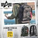 【商品番号40122】日本Alpha Industries USB插槽式充電功能後背包24L 限量發售!