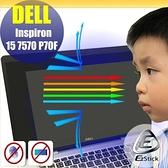 【Ezstick】DELL Inspiron 15 7570 P70F 防藍光護眼螢幕貼 靜電吸附 (可選鏡面或霧面)
