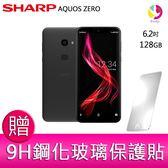 分期0利率 SHARP 夏普 AQUOS ZERO (6G/128G) 智慧型手機贈『9H鋼化玻璃保護貼*1』
