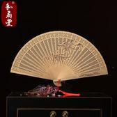 父親節禮物扇子中國風禮品檀香扇古風鏤空工藝全木扇折扇女緬香木扇