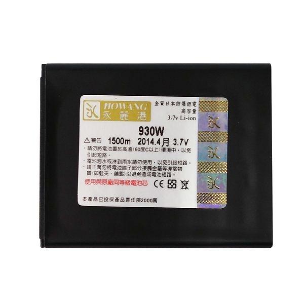 ▼ 高容量電池 Sharp SH930W /鴻海 InFocus IN810 /InFocus IN815 專用 防爆高容量電池