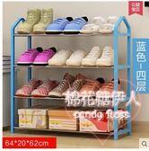 家用簡易多層經濟型宿舍寢室收納鞋櫃LVV2555【棉花糖伊人】