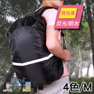 [7-11今日299免運] M 反光背包...