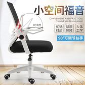 辦公椅網布電腦椅滑輪座椅旋轉靠背椅升降會議室椅學習椅休閒椅子igo 美芭