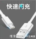 安卓數據線高速2A快充傳輸usb加長接頭手機通用充電器線3米1.5m 漾美眉韓衣