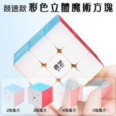 ※競速款 三階彩色立體魔術方塊 3階 魔方 智力魔術方塊 魔方格 比賽魔方 速解 魔方玩具 益智魔方