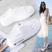 半拖鞋女新款夏季百搭包頭懶人鞋外穿厚底一腳蹬小白鞋 花間公主