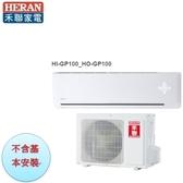 【禾聯冷氣】10.0KW 15-20坪 一對一 變頻單冷空調《HI/HO-GP100》3級省電年耗電2921全機7年保固
