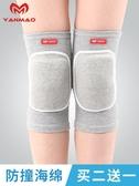 運動護膝男加厚防摔舞蹈兒童女跪地膝蓋跳舞專用保護套瑜伽漆護肘  極有家