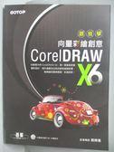 【書寶二手書T8/電腦_ZHI】跟我學CorelDRAW X6 向量彩繪創意_志凌資訊 劉緻儀_附光碟