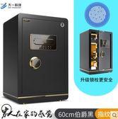 保險箱60cm單門指紋密碼保險櫃家用小型辦公保險箱防盜隱藏式igo
