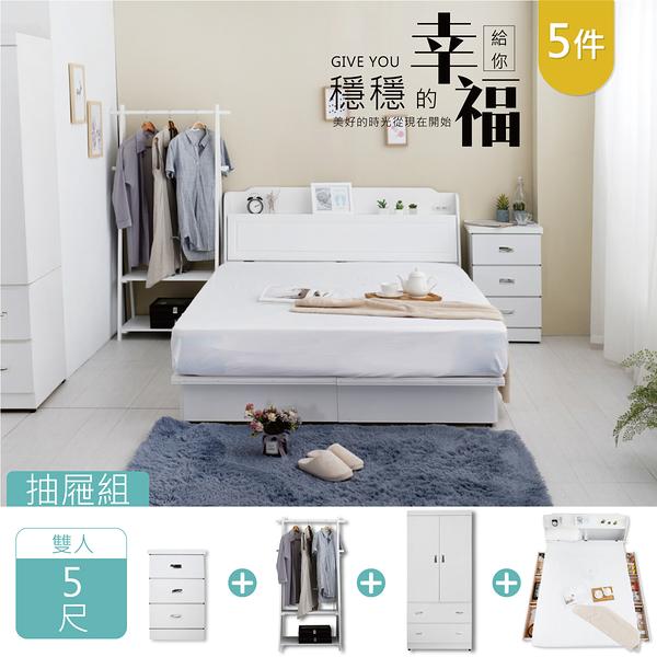 YUDA 英式小屋 純白色 六大抽屜床組(附床頭插座)  5尺 雙人 / 5件組(含吊衣架)