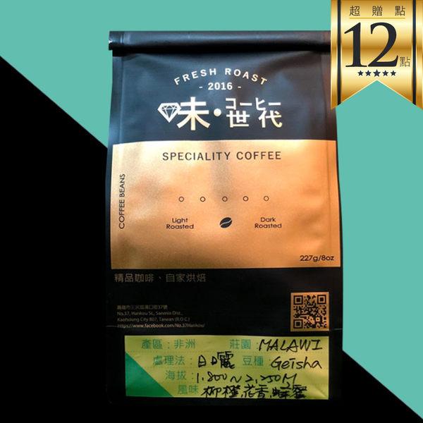 味?咖啡世代 藝妓咖啡豆
