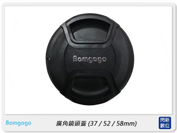 Bomgogo Govision L6/L5/L3用 廣角鏡頭蓋 37/52/58mm (公司貨)