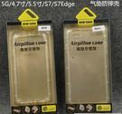 88柑仔店~iPhone6S手機殼蘋果6S Plus防摔殼5S保護套SE三星S7 Edge氣垫軟殼