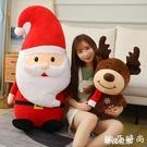 創意聖誕老人公仔麋鹿娃娃玩偶可愛20新款女生生日聖誕節禮物抱枕【快速】
