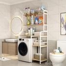 置物架 洗衣機置物架衛生間滾筒翻蓋上開落地浴室陽臺架多功能多層收納架 快速出貨YJT