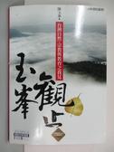 【書寶二手書T9/動植物_AR8】玉峰觀止-台灣自然、宗教與教育之我見_陳玉峰