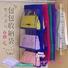 衣櫃懸掛式6層透視包包收納袋 大容量 皮包收納掛袋 包包防塵袋 透明袋【SA150】《約翰家庭百貨