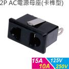 美規兩腳扁圓形兩用插座 / 2P AC電...