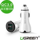 現貨Water3F綠聯 車用雙USB QC3.0點菸充電器