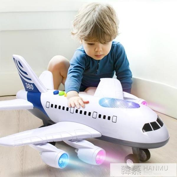 兒童玩具飛機男孩寶寶超大號音樂耐摔慣性玩具車模擬客機模型A380  女神購物節 YTL