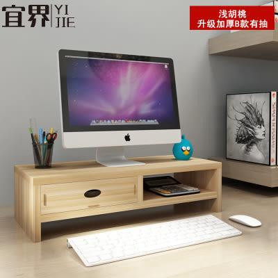辦公室電腦顯示器屏幕增高架桌面收納台式護頸多功能抽屜式置物架 螢幕架 快速出貨