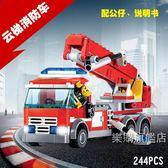 組裝積木開智消防小顆粒拼裝拼插拼接益智積木玩具模型云梯消防車