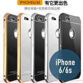 iPhone 6 / 6S 金屬邊框+鋼化玻璃背板 金屬框 保護殼 金屬殼 手機殼 金屬手機殼