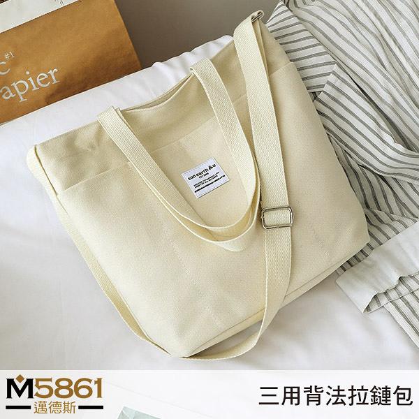 【帆布包】純棉 文青托特布貼 側背包 肩背包/肩背+手提+斜跨/拉鍊/米白