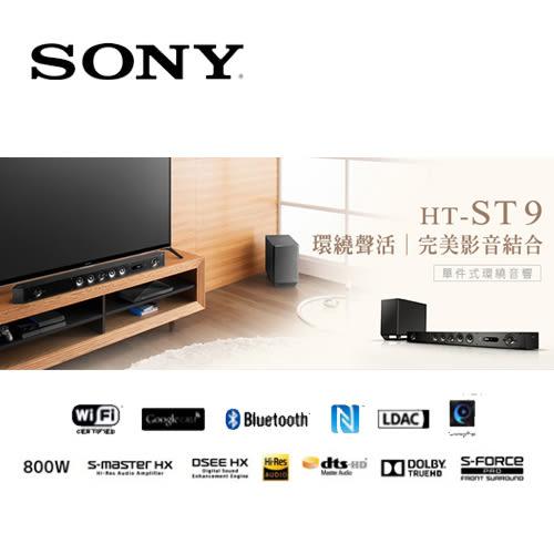 【結帳再送夏普吹風機】SONY HT-ST9 單件式7.1 聲道環繞家庭劇院