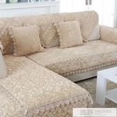 沙發墊冬季加厚防滑四季通用北歐簡約沙發套全包萬能套罩坐墊 韓慕精品