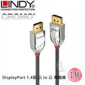 【A Shop】LINDY 36301 林帝 CROMO鉻系列DisplayPort 公 to 公傳輸線 1M