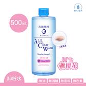 洗顏專科超微米透亮卸粧水_加大版500ml
