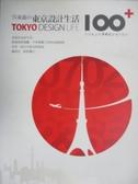 【書寶二手書T2/旅遊_OGZ】吳東龍東京設計生活100+_吳東龍