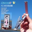 [韓製 Kowell] FC100 粉紅色 不鏽鋼超薄 摺疊 指甲剪 彩色皮蓋; 指甲刀 ; 蝴蝶魚戶外