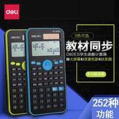 得力科學函數計算器多功能中學生用考試專用計算機 萬聖節