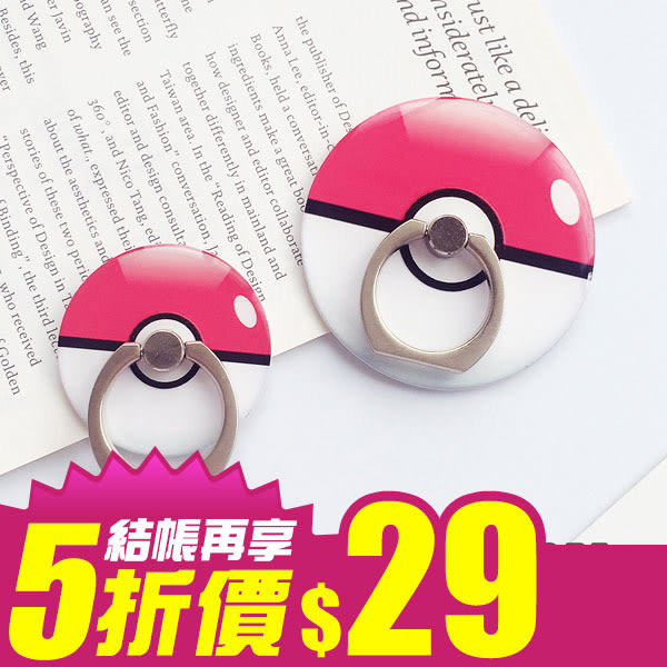 【Love Shop】精靈指環扣 神奇寶貝 寶貝球 手機支架 指環支架 指環扣 精靈球 黏貼式 手機架