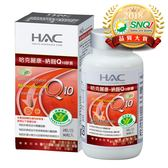 永信HAC 納麴Q10膠囊90粒/瓶 (納豆.紅麴.大豆.Q10四效合一)