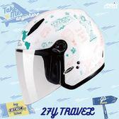 [中壢安信]SOL SL-27Y 27Y TRAVEL 環遊世界 白粉 安全帽 半罩 3/4罩 再送好禮2選1