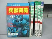 【書寶二手書T3/漫畫書_ICK】魔戰獸兵_3~7集間_共5本合售_高屋良樹