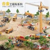 合金工程車推挖土機攪拌吊機塔汽車挖掘小孩5玩具兒童3歲【齊心88】